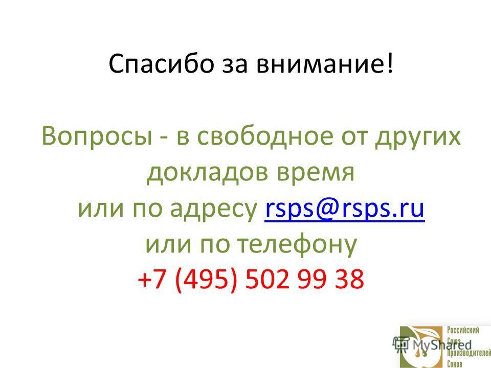 Спасибо за внимание! Вопросы - в свободное от других докладов время или по адресу rsps@rsps.ru или по телефону +7 (495) 502 99 38rsps@rsps.ru