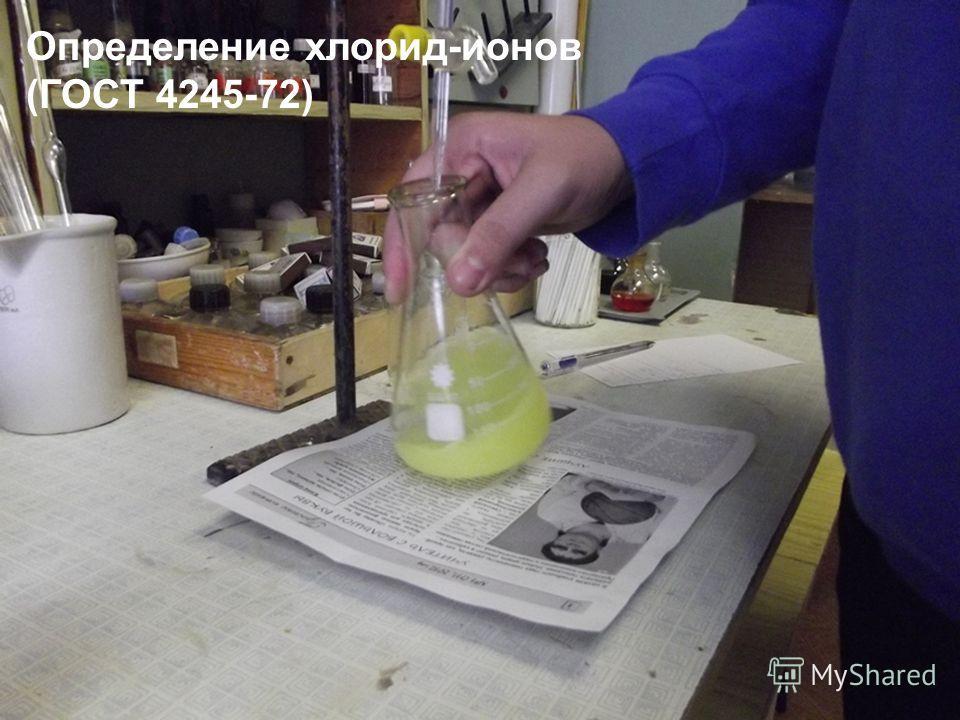Определение хлорид-ионов (ГОСТ 4245-72)