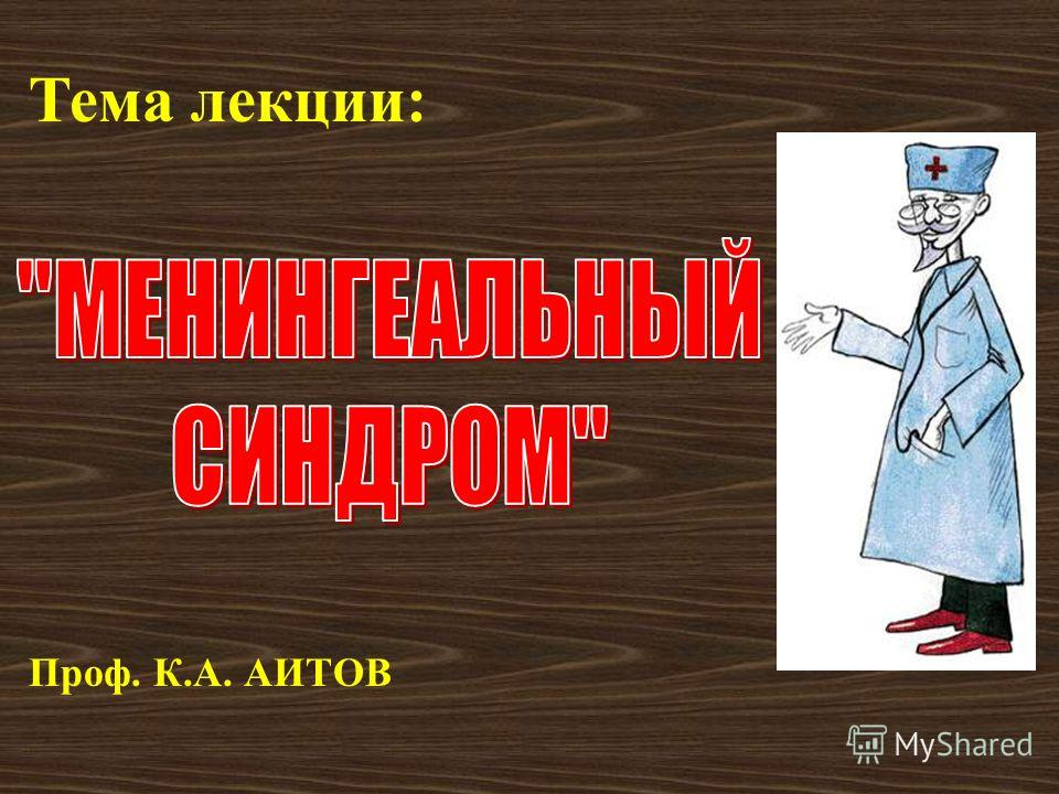 Тема лекции: Проф. К.А. АИТОВ