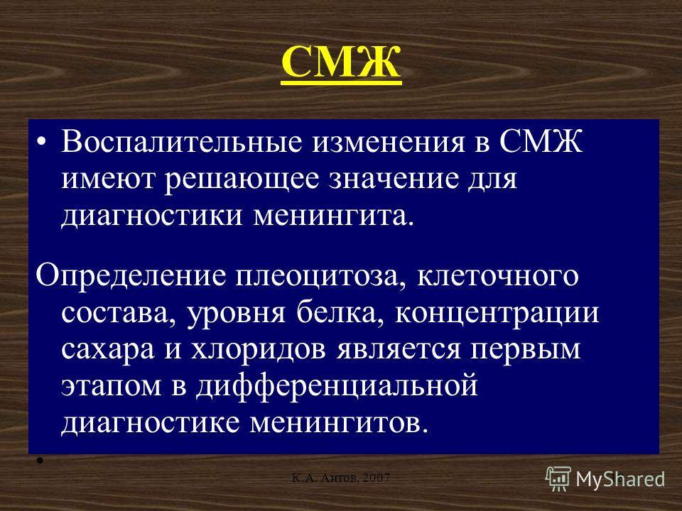 К.А. Аитов, 200718 СМЖ Воспалительные изменения в СМЖ имеют решающее значение для диагностики менингита. Определение плеоцитоза, клеточного состава, уровня белка, концентрации сахара и хлоридов является первым этапом в дифференциальной диагностике ме
