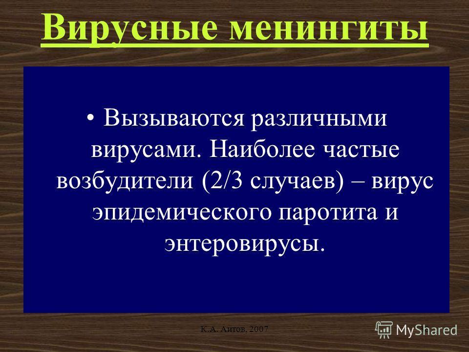 Менингизм