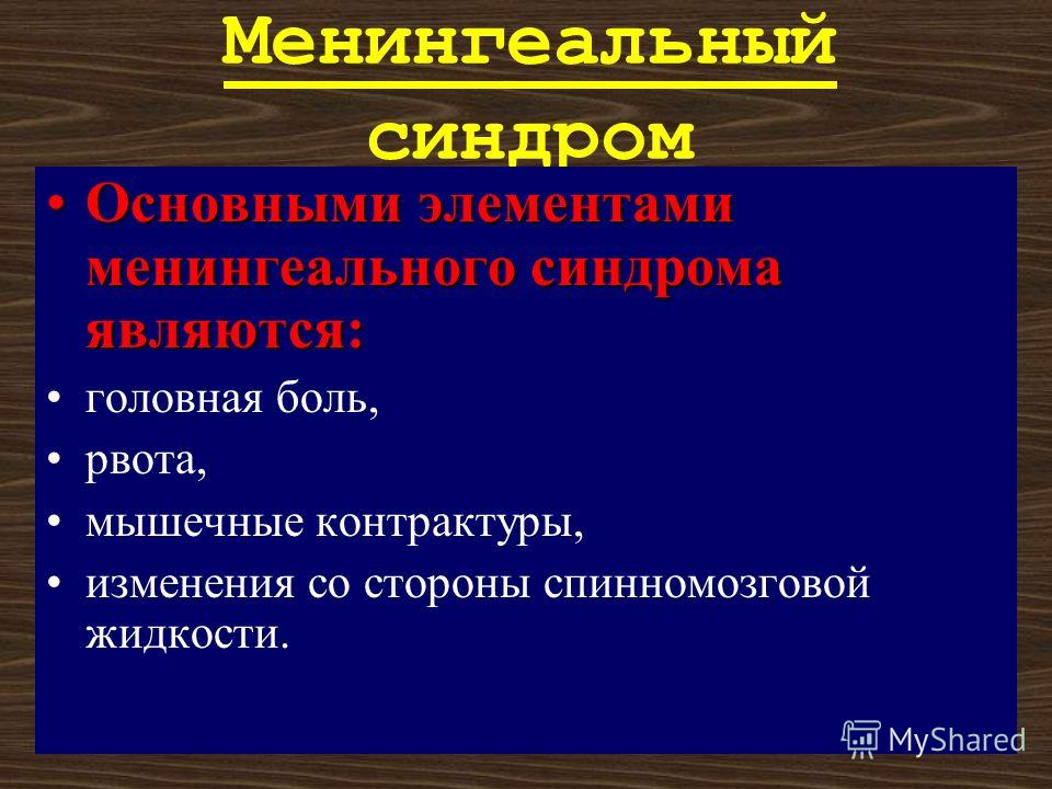 К.А. Аитов, 20075 Менингеальный синдром Основными элементами менингеального синдрома являются:Основными элементами менингеального синдрома являются: головная боль, рвота, мышечные контрактуры, изменения со стороны спинномозговой жидкости.