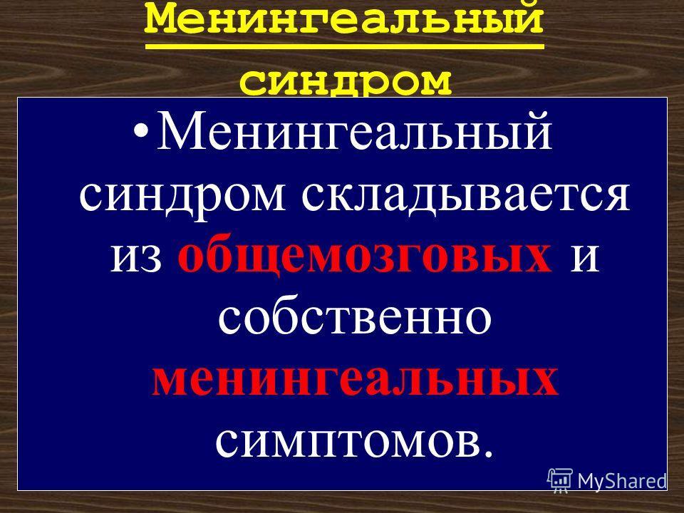 К.А. Аитов, 20076 Менингеальный синдром Менингеальный синдром складывается из общемозговых и собственно менингеальных симптомов.