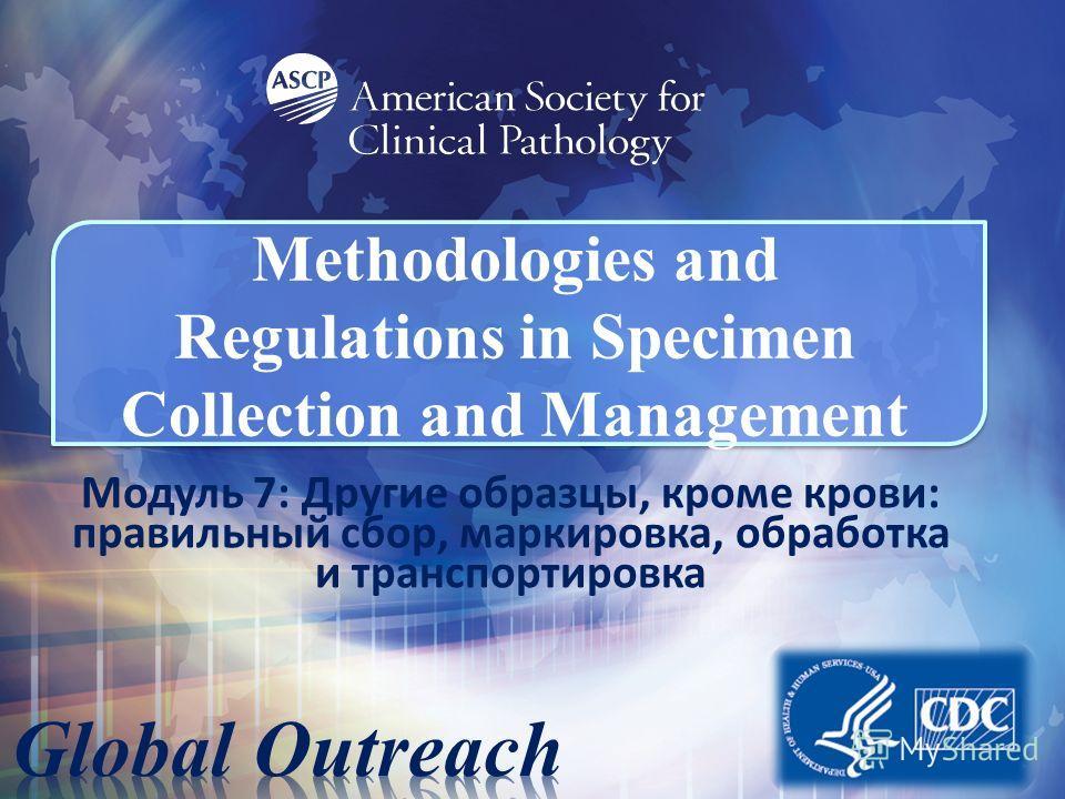 Methodologies and Regulations in Specimen Collection and Management Модуль 7: Другие образцы, кроме крови: правильный сбор, маркировка, обработка и транспортировка