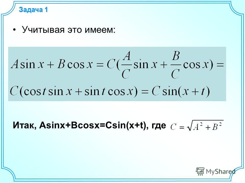 Задача 1 Учитывая это имеем: Итак, Asinx+Bcosx=Csin(x+t), где