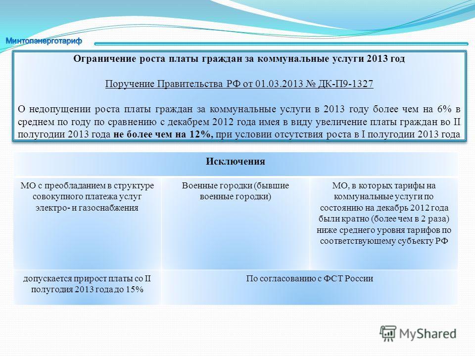 Ограничение роста платы граждан за коммунальные услуги 2013 год Поручение Правительства РФ от 01.03.2013 ДК-П9-1327 О недопущении роста платы граждан за коммунальные услуги в 2013 году более чем на 6% в среднем по году по сравнению с декабрем 2012 го