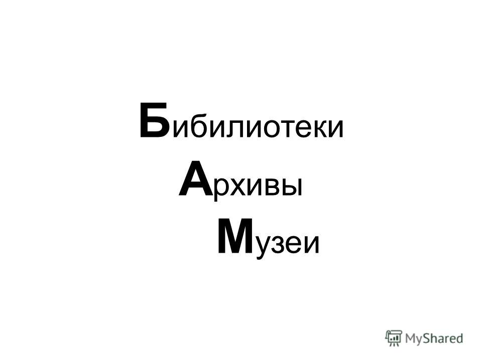 Б ибилиотеки А рхивы М узеи