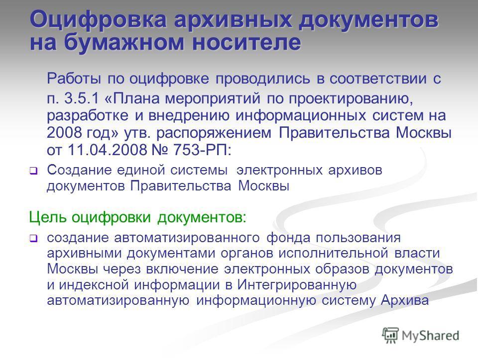 Работы по оцифровке проводились в соответствии с п. 3.5.1 «Плана мероприятий по проектированию, разработке и внедрению информационных систем на 2008 год» утв. распоряжением Правительства Москвы от 11.04.2008 753-РП: Создание единой системы электронны