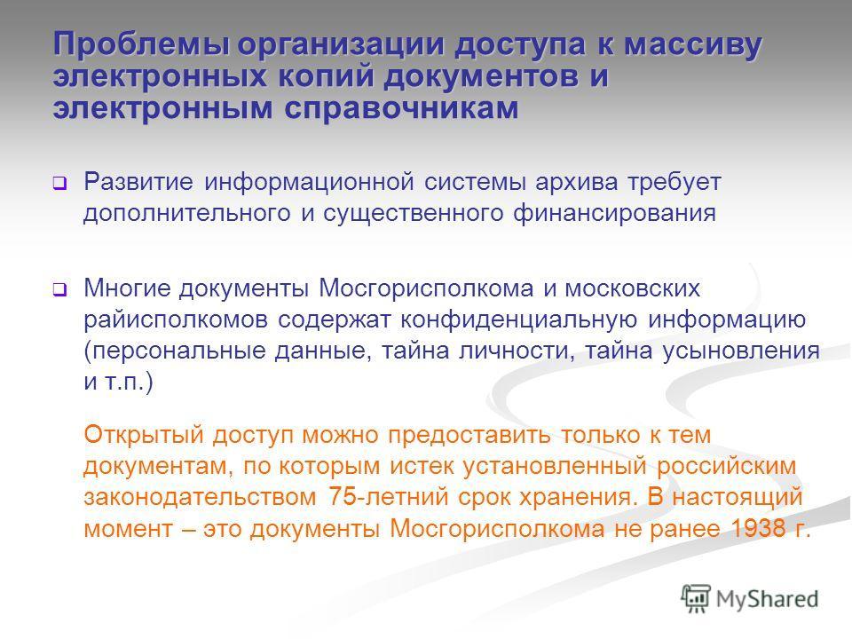 Развитие информационной системы архива требует дополнительного и существенного финансирования Многие документы Мосгорисполкома и московских райисполкомов содержат конфиденциальную информацию (персональные данные, тайна личности, тайна усыновления и т