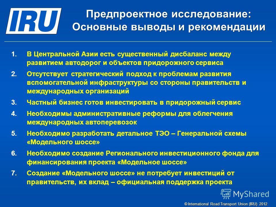 © International Road Transport Union (IRU) 2012 1. 1.В Центральной Азии есть существенный дисбаланс между развитием автодорог и объектов придорожного сервиса 2. 2.Отсутствует стратегический подход к проблемам развития вспомогательной инфраструктуры с