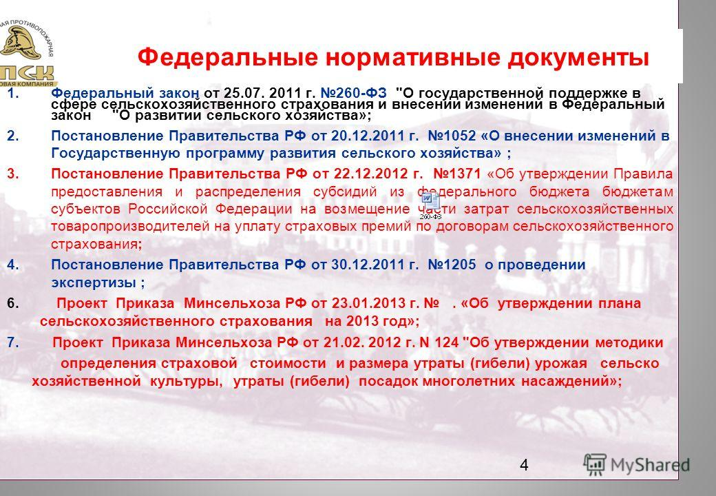 4 Федеральные нормативные документы Федеральный закон от 25.07. 2011 г. 260-ФЗ