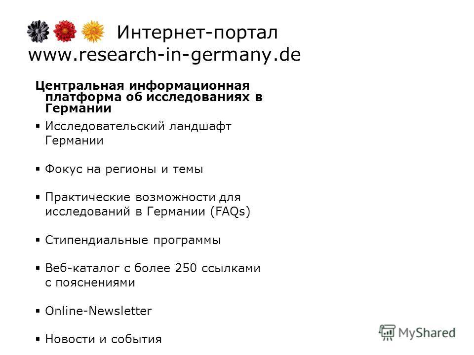 Интернет-портал www.research-in-germany.de Центральная информационная платформа об исследованиях в Германии Исследовательский ландшафт Германии Фокус на регионы и темы Практические возможности для исследований в Германии (FAQs) Стипендиальные програм