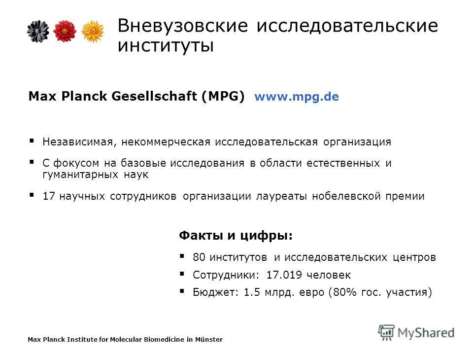 Max Planck Gesellschaft (MPG) www.mpg.de Независимая, некоммерческая исследовательская организация С фокусом на бaзовые исследования в области естественных и гуманитарных наук 17 научных сотрудников организации лауреаты нобелевской премии Факты и циф