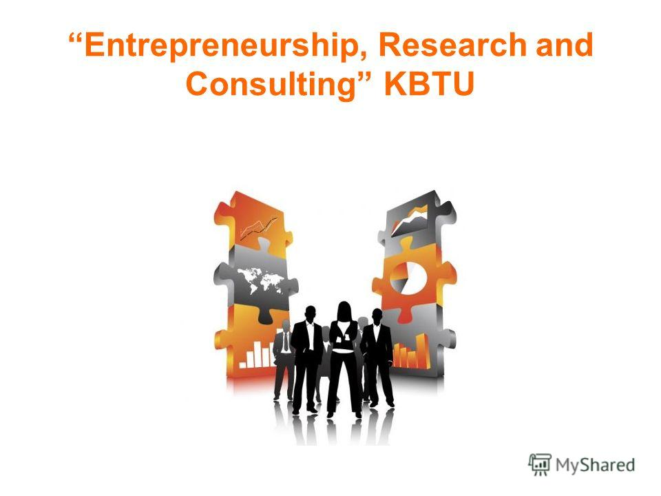 Entrepreneurship, Research and Consulting KBTU
