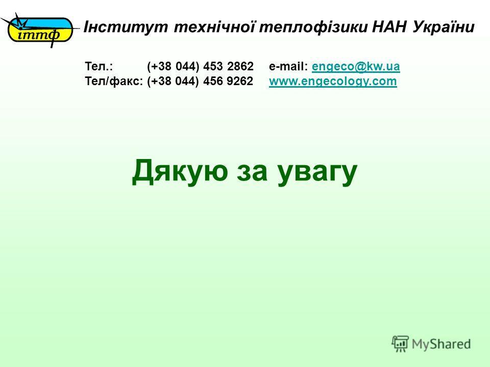 Дякую за увагу Інститут технічної теплофізики НАН України Тел.: (+38 044) 453 2862 Тел/факс: (+38 044) 456 9262 e-mail: engeco@kw.uaengeco@kw.ua www.engecology.com