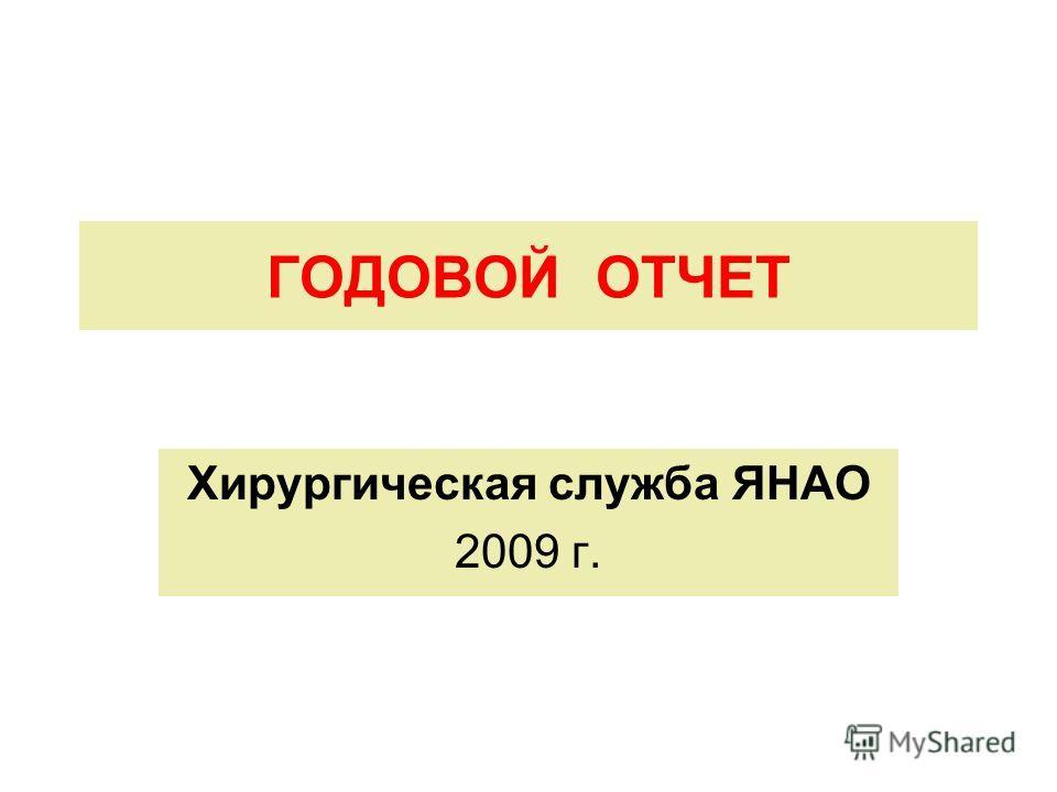 ГОДОВОЙ ОТЧЕТ Хирургическая служба ЯНАО 2009 г.