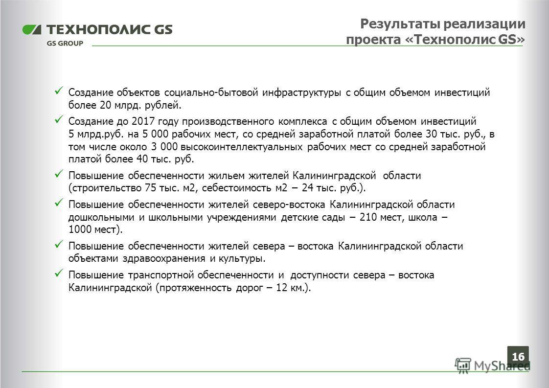 Создание объектов социально-бытовой инфраструктуры с общим объемом инвестиций более 20 млрд. рублей. Создание до 2017 году производственного комплекса с общим объемом инвестиций 5 млрд.руб. на 5 000 рабочих мест, со средней заработной платой более 30