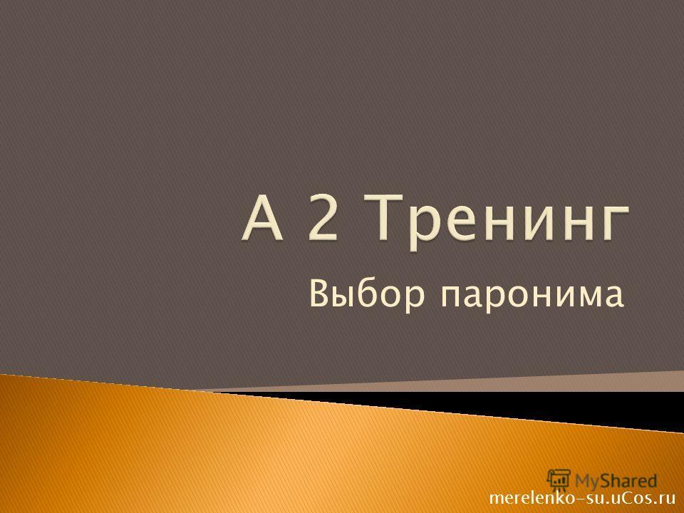 Выбор паронима merelenko-su.uCos.ru