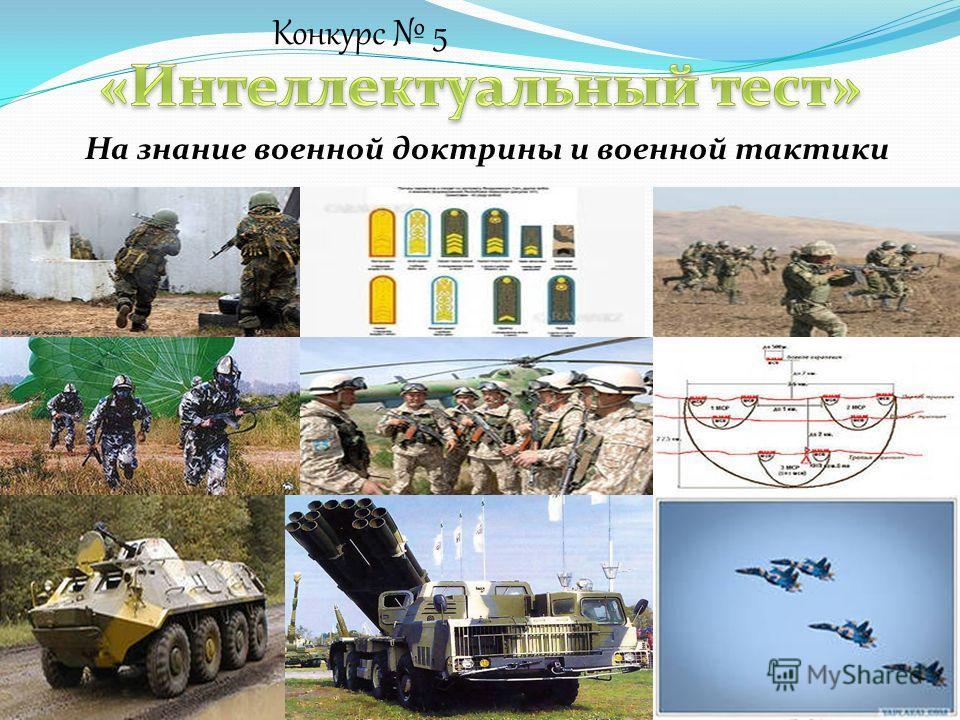 Конкурс 5 На знание военной доктрины и военной тактики