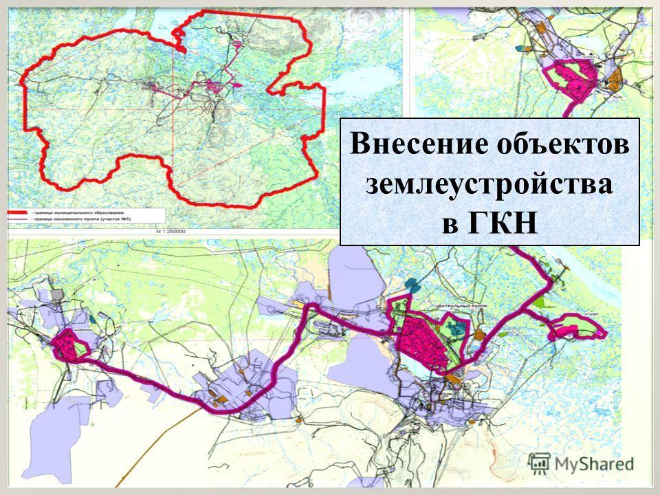 Внесение объектов землеустройства в ГКН