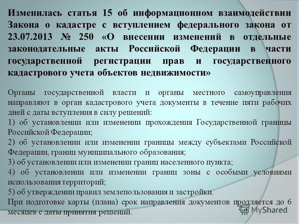 Изменилась статья 15 об информационном взаимодействии Закона о кадастре с вступлением федерального закона от 23.07.2013 250 «О внесении изменений в отдельные законодательные акты Российской Федерации в части государственной регистрации прав и государ