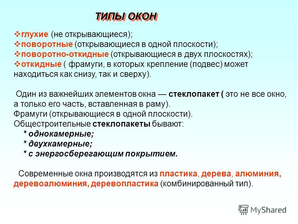 глухие (не открывающиеся); поворотные (открывающиеся в одной плоскости); поворотно-откидные (открывающиеся в двух плоскостях); откидные ( фрамуги, в которых крепление (подвес) может находиться как снизу, так и сверху). Один из важнейших элементов окн