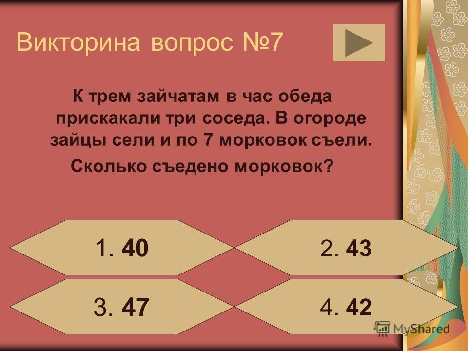 Викторина вопрос 6 Мышка зерна собирала, по два зернышка толкала, принесла уж 9 раз. Каков мышкин стал запас? 3. 184. 27 1. 202. 16