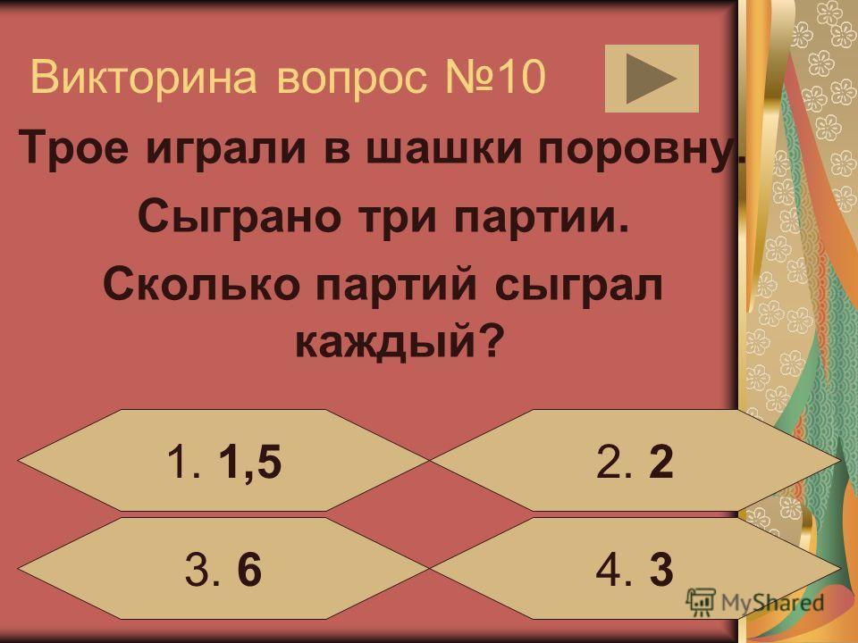 Викторина вопрос 9 Сколько носов у двоих псов? 3. 24. 0 1. 42. 3