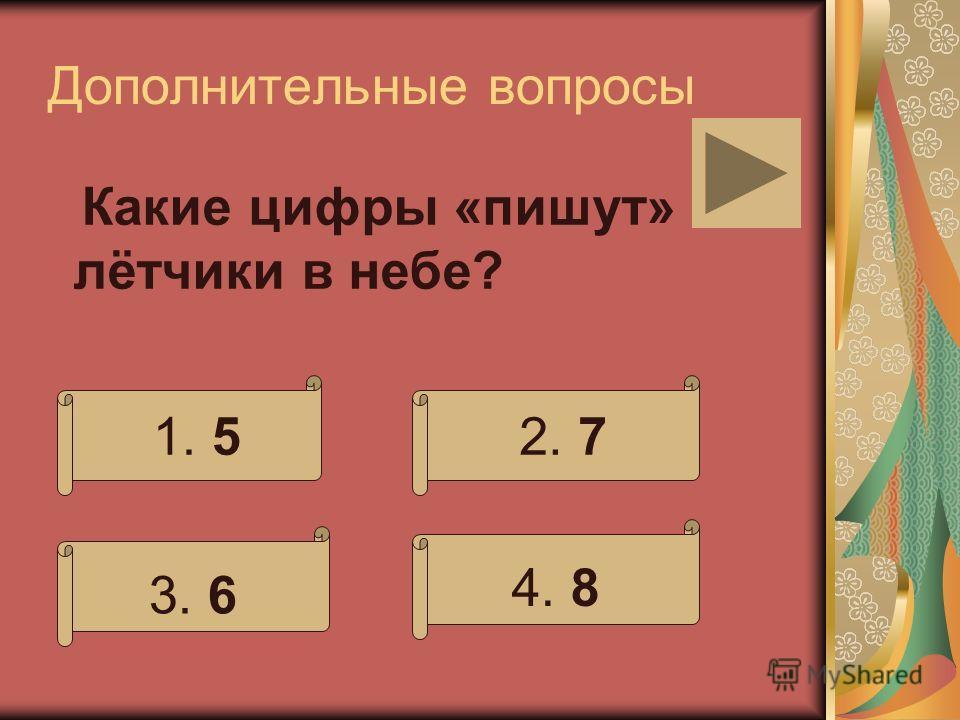 Дополнительный вопрос У семерых братьев по одной сестре. Сколько у братьев сестер? 3. 14. 77 1. 72. 3