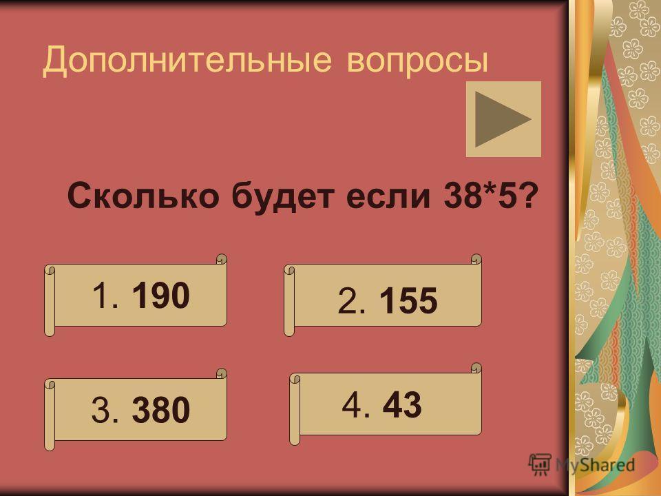 Дополнительные вопросы Найдите «лишнее» понятие. 1. уменьшаемое 2. вычитаемое 3. частное 4. разность