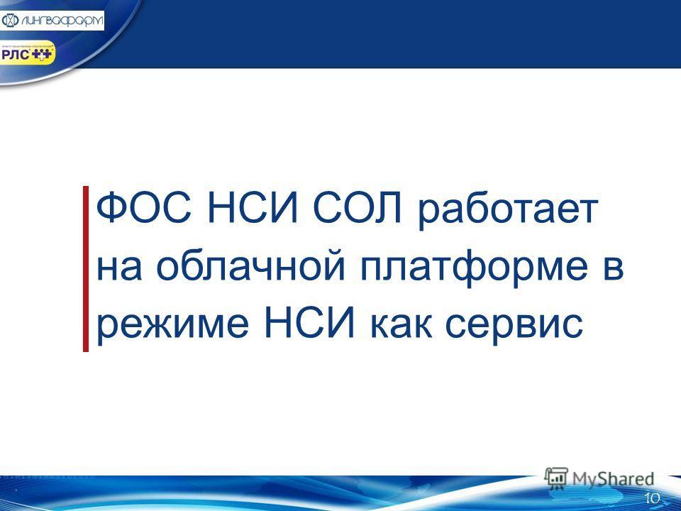 ФОС НСИ СОЛ работает на облачной платформе в режиме НСИ как сервис. 10
