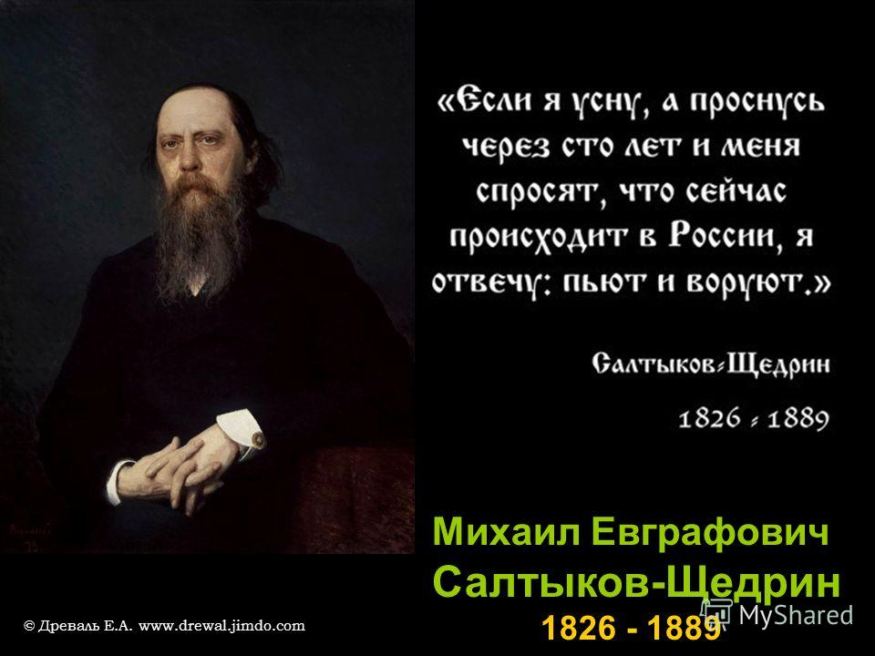 Михаил Евграфович Салтыков-Щедрин 1826 - 1889 © Древаль Е.А. www.drewal.jimdo.com