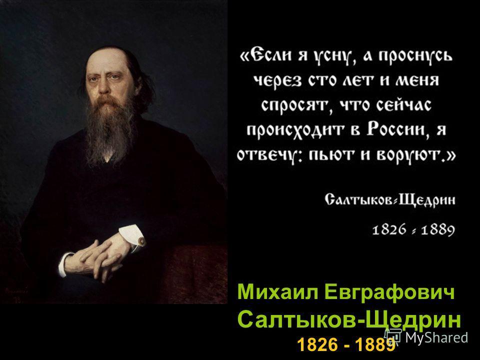 Михаил Евграфович Салтыков-Щедрин 1826 - 1889