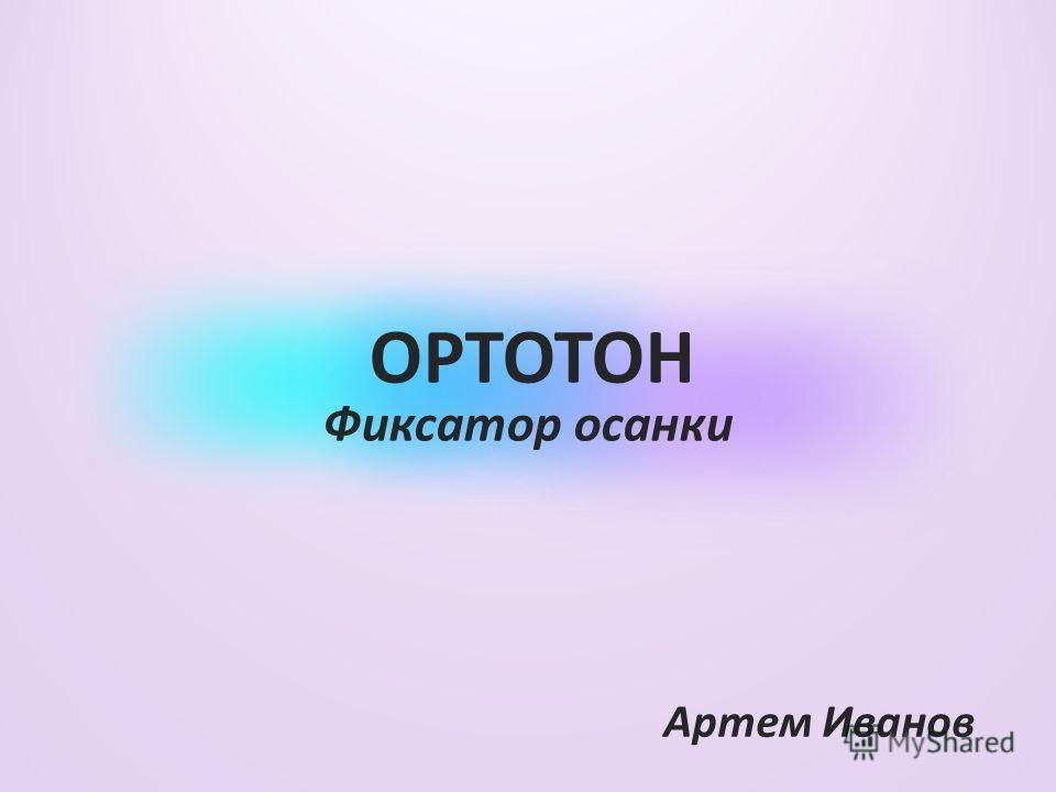 ОРТОТОН