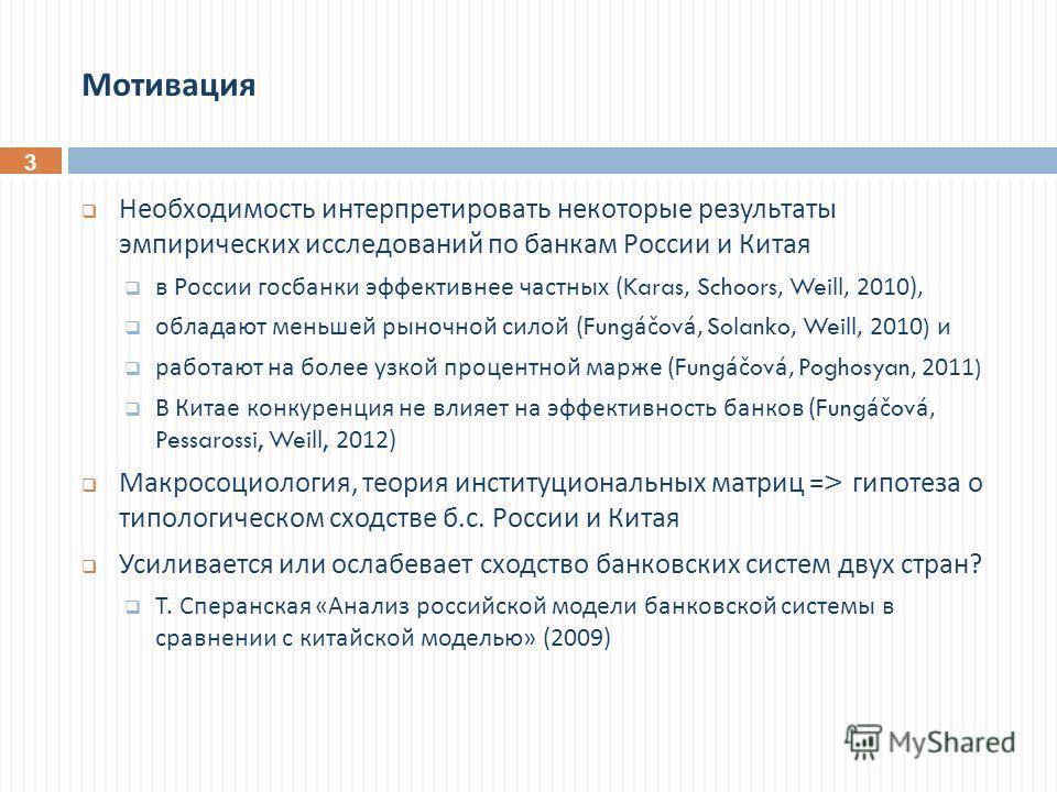 Мотивация Необходимость интерпретировать некоторые результаты эмпирических исследований по банкам России и Китая в России госбанки эффективнее частных (Karas, Schoors, Weill, 2010), обладают меньшей рыночной силой (Fungáčová, Solanko, Weill, 2010) и