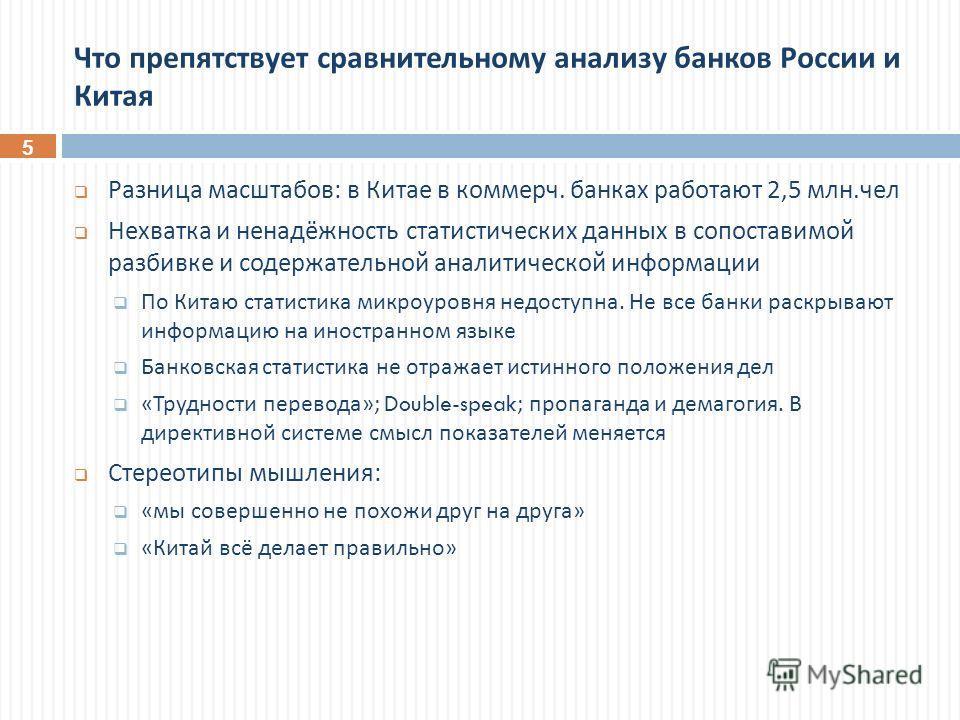 Что препятствует сравнительному анализу банков России и Китая Разница масштабов : в Китае в коммерч. банках работают 2,5 млн. чел Нехватка и ненадёжность статистических данных в сопоставимой разбивке и содержательной аналитической информации По Китаю