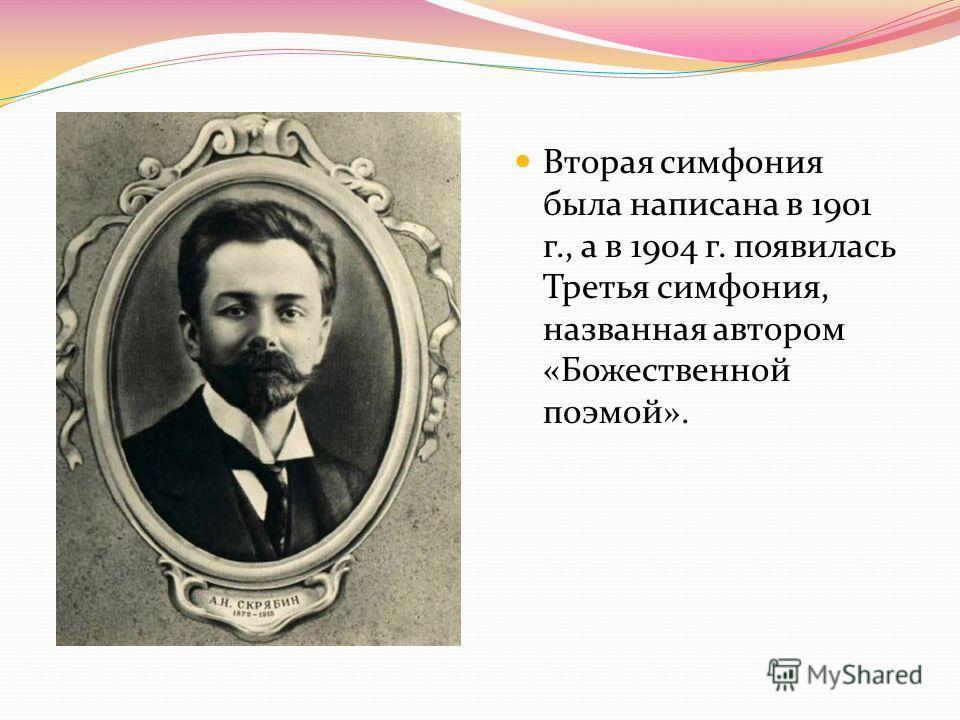Вторая симфония была написана в 1901 г., а в 1904 г. появилась Третья симфония, названная автором «Божественной поэмой».