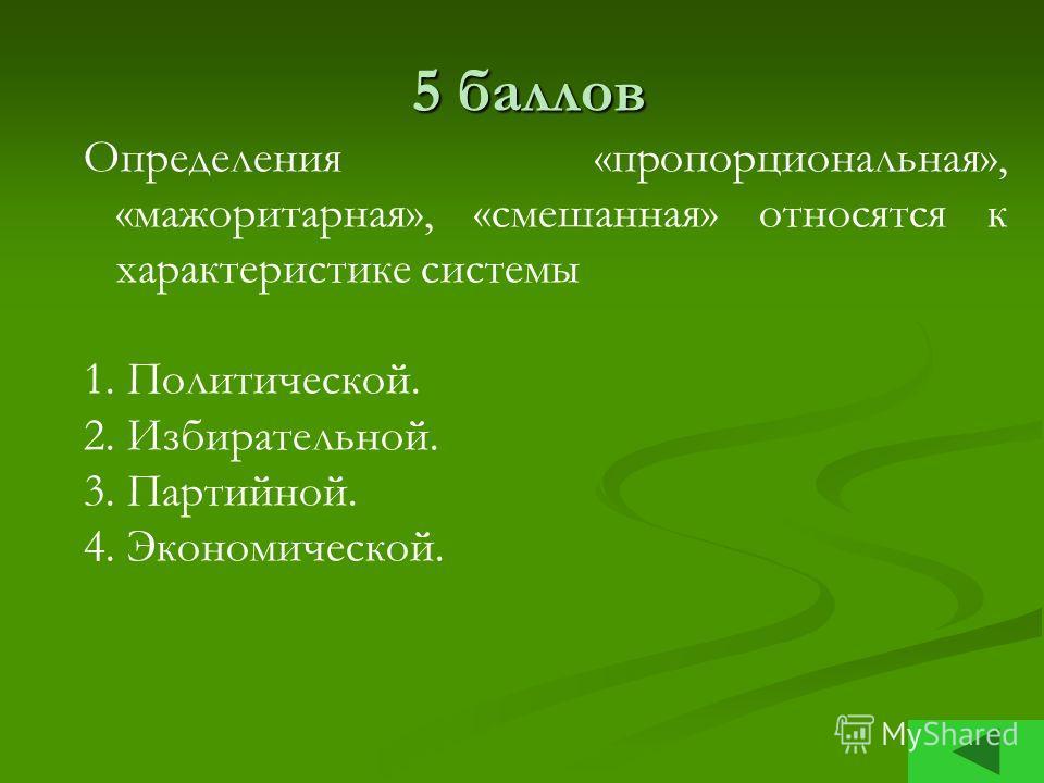 5 баллов Определения «пропорциональная», «мажоритарная», «смешанная» относятся к характеристике системы 1. Политической. 2. Избирательной. 3. Партийной. 4. Экономической.