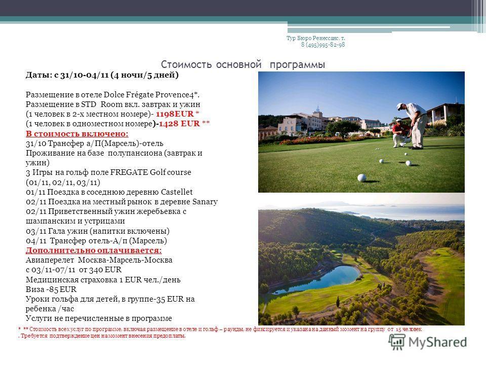 Стоимость основной программы Тур Бюро Ренессанс, т. 8 (495)995-82-98 * ** Стоимость всех услуг по программе, включая размещение в отеле и гольф – раунды, не фиксируется и указана на данный момент на группу от 15 человек. Требуется подтверждение цен н