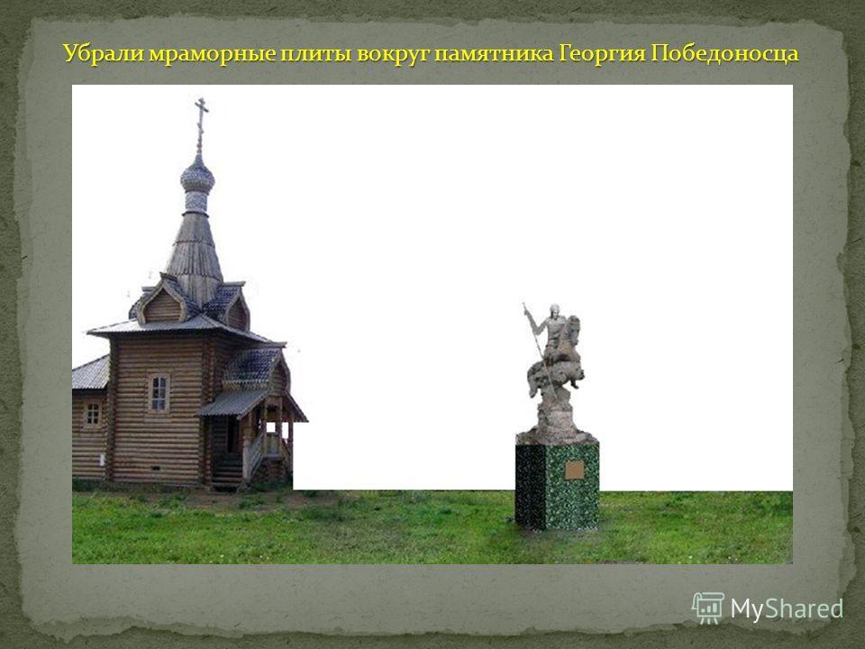 Убрали мраморные плиты вокруг памятника Георгия Победоносца