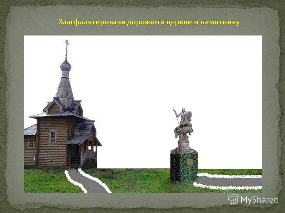 Заасфальтировали дорожки к церкви и памятнику