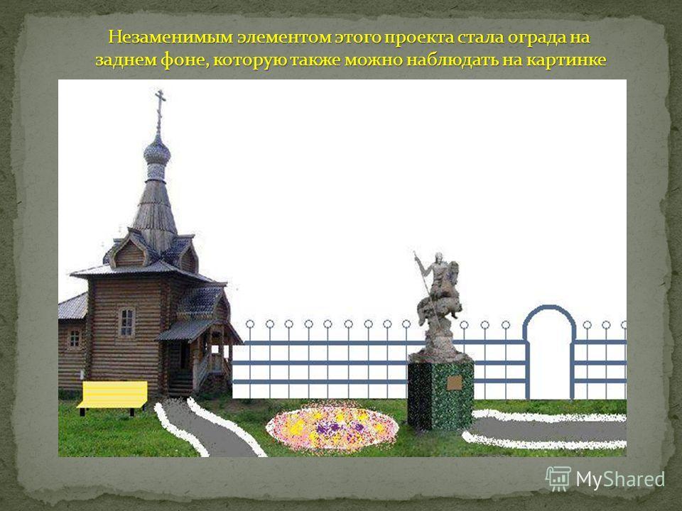 Незаменимым элементом этого проекта стала ограда на заднем фоне, которую также можно наблюдать на картинке