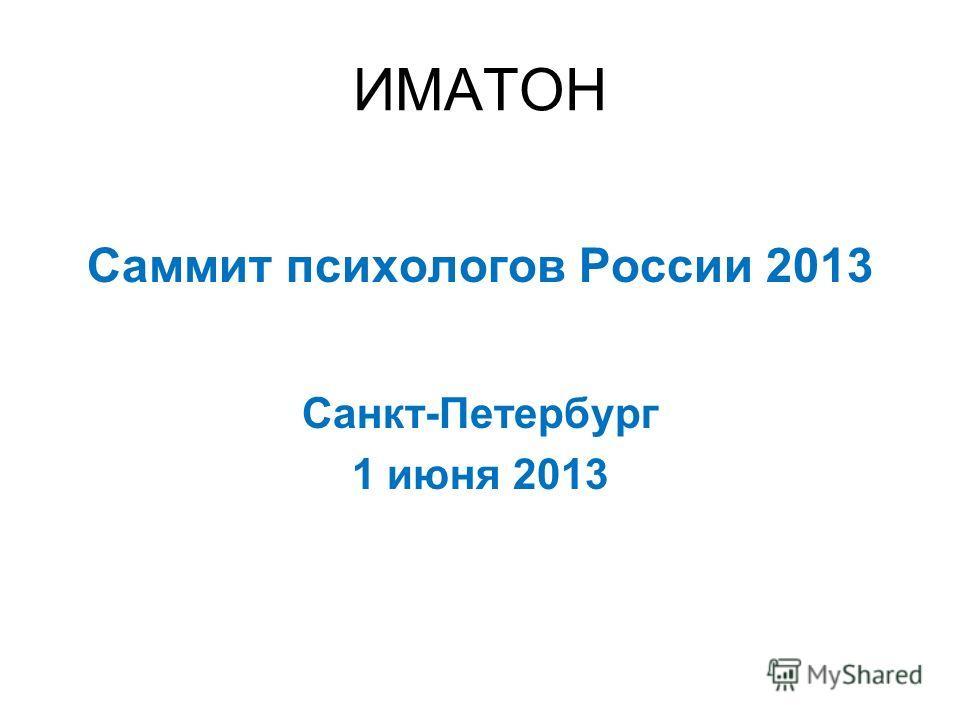 ИМАТОН Саммит психологов России 2013 Санкт-Петербург 1 июня 2013
