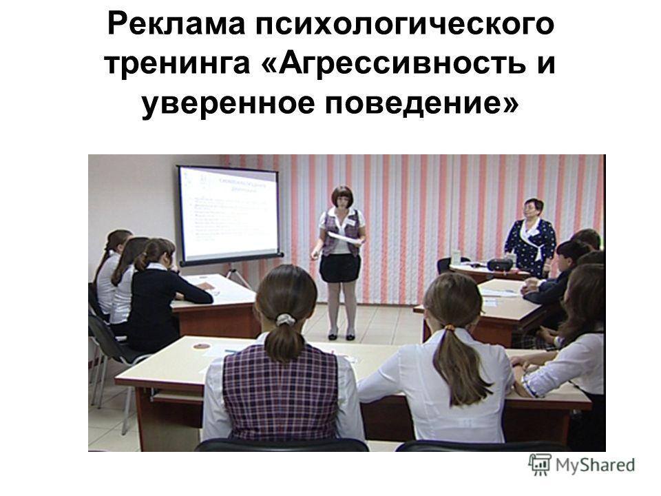 Реклама психологического тренинга «Агрессивность и уверенное поведение»