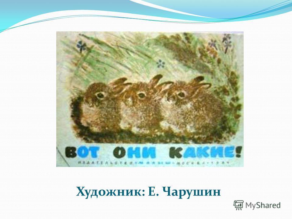 Художник: Е. Чарушин
