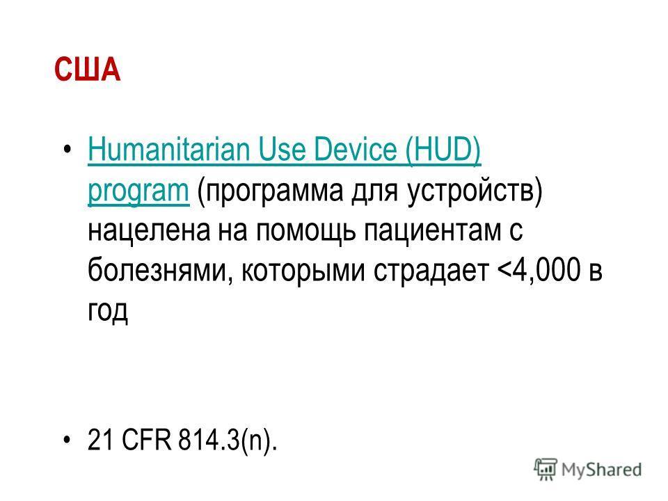 США Humanitarian Use Device (HUD) program (программа для устройств) нацелена на помощь пациентам с болезнями, которыми страдает