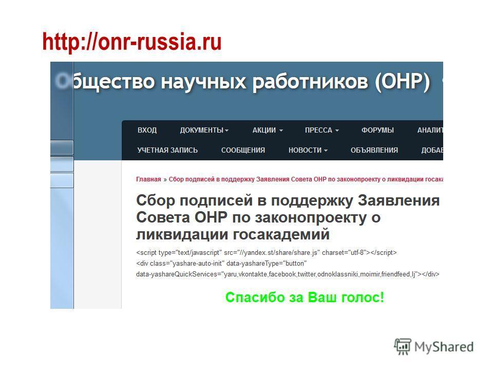 http://onr-russia.ru