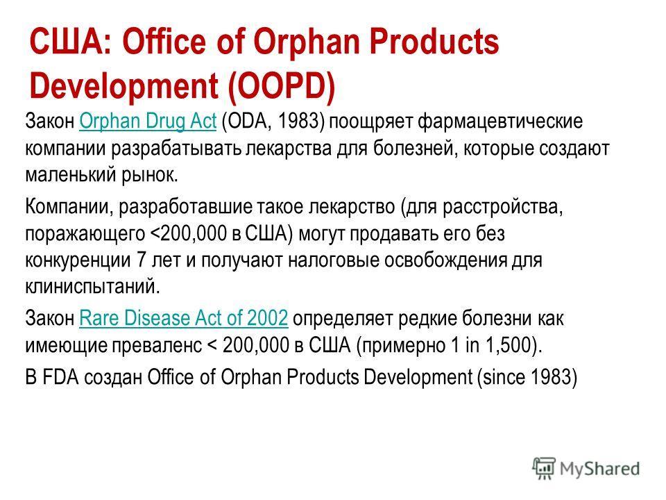 Закон Orphan Drug Act (ODA, 1983) поощряет фармацевтические компании разрабатывать лекарства для болезней, которые создают маленький рынок.Orphan Drug Act Компании, разработавшие такое лекарство (для расстройства, поражающего