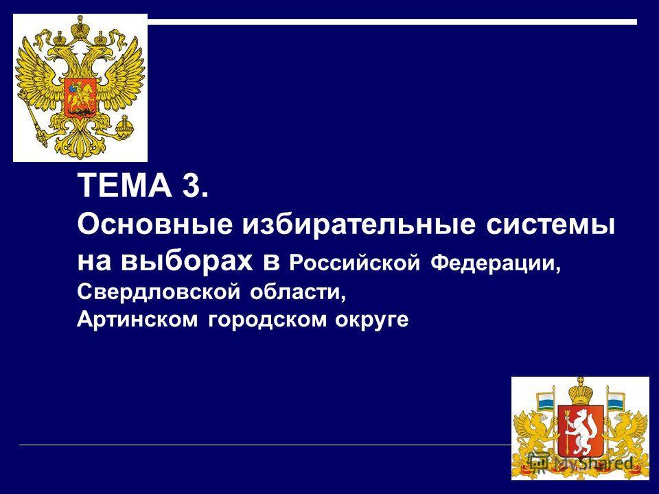 ТЕМА 3. Основные избирательные системы на выборах в Российской Федерации, Свердловской области, Артинском городском округе
