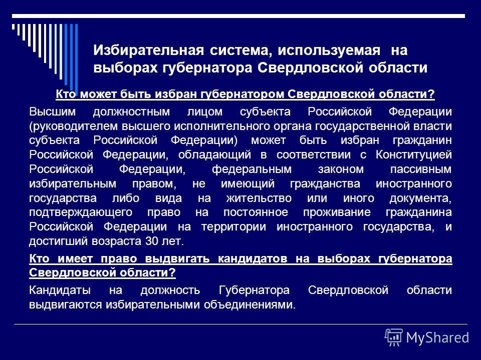 Избирательная система, используемая на выборах губернатора Свердловской области Кто может быть избран губернатором Свердловской области? Высшим должностным лицом субъекта Российской Федерации (руководителем высшего исполнительного органа государствен